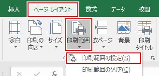 余白 エクセル なし 印刷