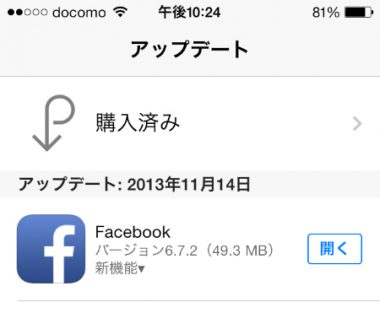 facebookアプリのアップデート