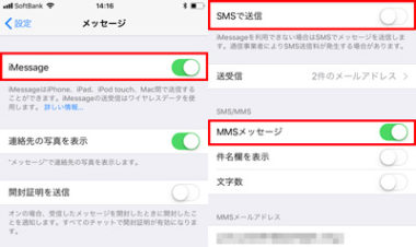 メッセージアプリの設定