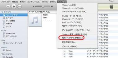 iTunesの更新確認手順
