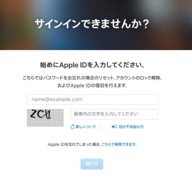 た 忘れ パスワード アップル の id