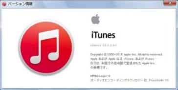 iTunes・Windowsが最新のバージョンになっていない