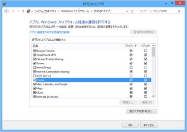 Windows10標準のファイアウォールの通信許可設定