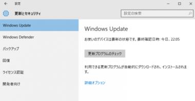 Windows10の更新確認手順