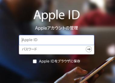 Apple ID・パスワードが正しくない