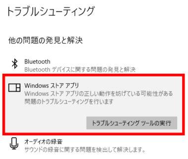 windows10でedgeのトラブルシューティングツール