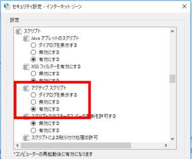 windows10のJavascriptの有効化