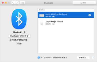macのワイヤレスキーボードのbluetooth設定
