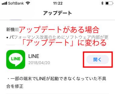 iPhoneのLineアップデート手順
