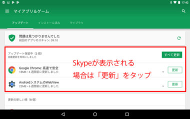 skype更新android