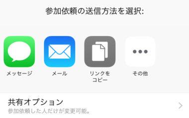 iphoneでiclouddriveに写真を共有