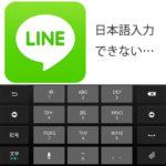 スマホでLineの日本語の文字入力ができない時の対処法[Android,iPhone]