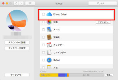 macでicloud driveをオン