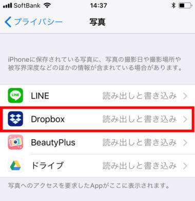dropboxのアクセス権