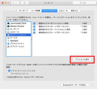 macのショートカットをデフォルトに戻す