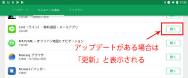 AndroidのLineアップデート手順