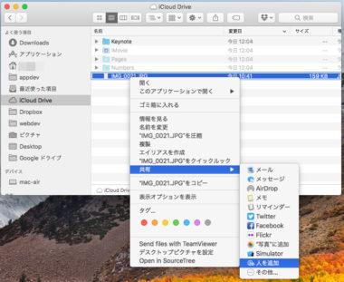 macのiclouddriveで共有
