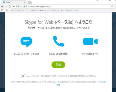 web版skype