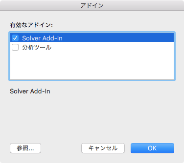 mac版excel2016有効なアドイン