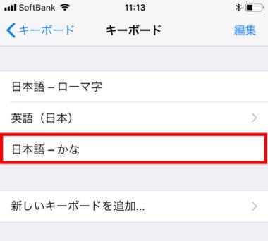 iPhoneのキーボード変更手順
