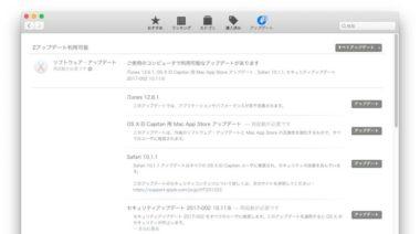 macOSのアップデート