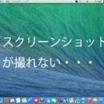 Macでスクリーショットできない・保存されない時の対処法は?
