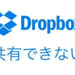 スマホでDropboxが共有できない時の対処法は?[iPhone/Android]
