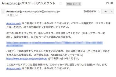 amazonパスワードのリセット