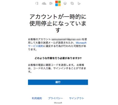 Skype公式ページからアカウントを復旧