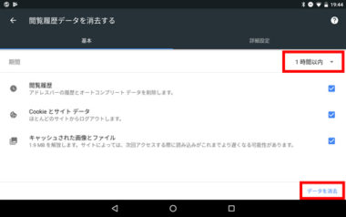 Chrome(Android)クッキー・キャッシュ削除