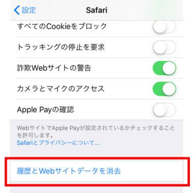 Safari(iPhone)クッキー・キャッシュ削除