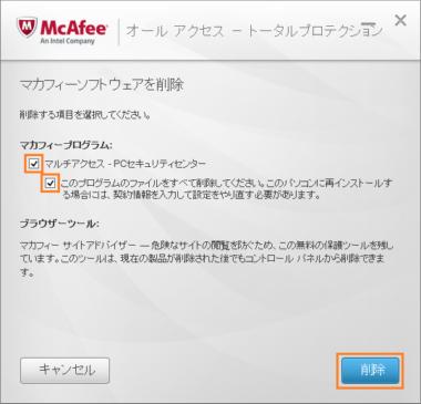 更新 できない マカフィー マカフィーリブセーフをパッケージ版で更新する方法|ヨンデミテ。