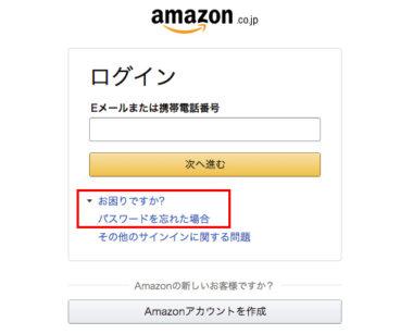Amazonのパスワードをリセット