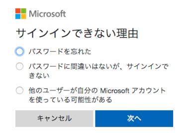 Microsoft公式ページからアカウントを復旧する
