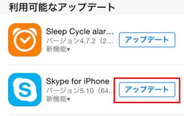 skypeアプリの更新