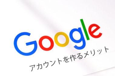 googleアカウントを作るメリット