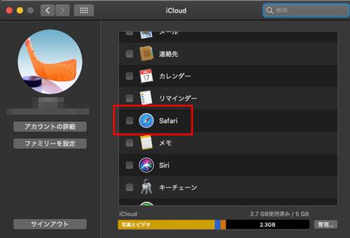iCloudのSafari同期設定をオフ