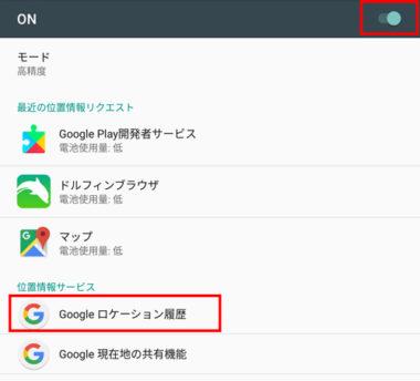 android ロケーション履歴設定