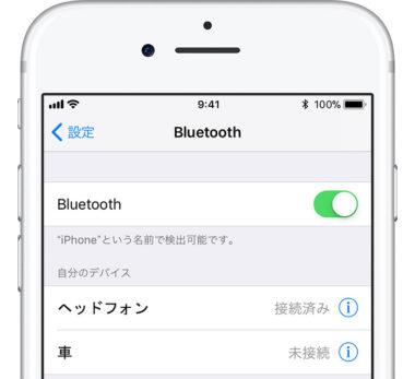 Iphone bluetooth 接続 できない