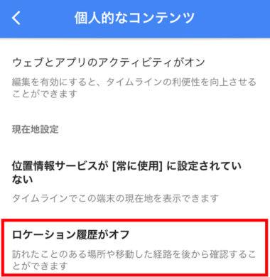 iphone ロケーション履歴設定