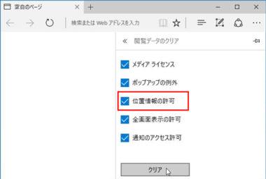 位置情報の許可を削除edge width=