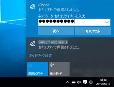 Windows 10パソコンのテザリング手順