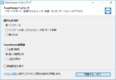 TeamViewerをインストール