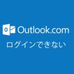 Outlook.com(旧Hotmail)にログイン・サインインできない時の対処法
