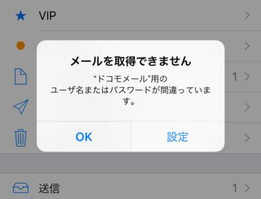 メール 設定 iphone 受信