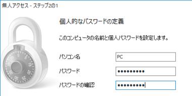 接続パスワードを固定化手順
