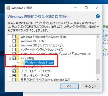 Windows Media Playerの機能を再起動