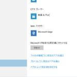 Windows10で既定のアプリ(関連付け)が変更できない原因と対処法は?