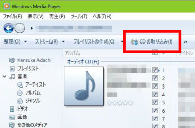 Windows10パソコンでWindows Media PlayerのCD取り込み