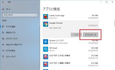 Windows10のアプリのアンインストール手順